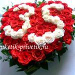 Сердце из роз с цифрами