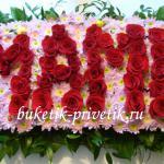 Надпись из цветов