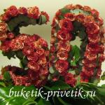 Цифры из живых цветов